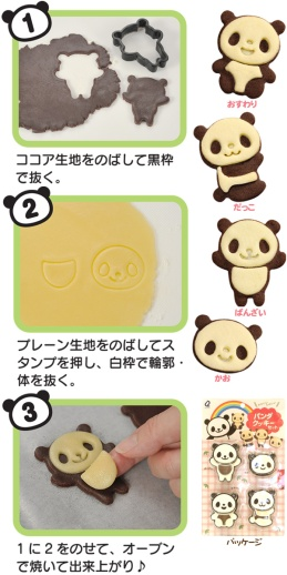 Panda Cookie cutting steps